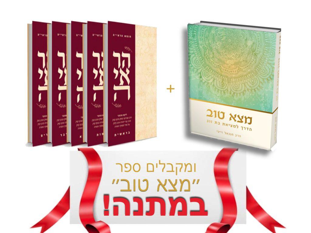 בקניית חומש הראי״ה ספר מתנה